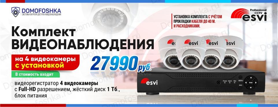 Комплект видеонаблюдения с установкой