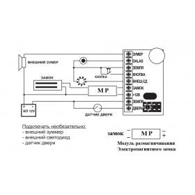 Установка комплекта электромагнитного замка